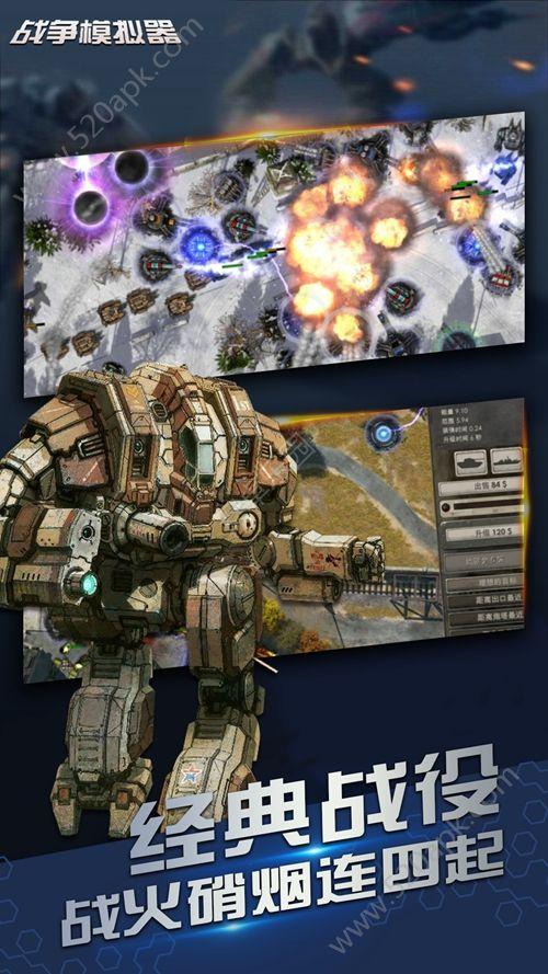 战争模拟器手游下载官网版  v1.0.1图2