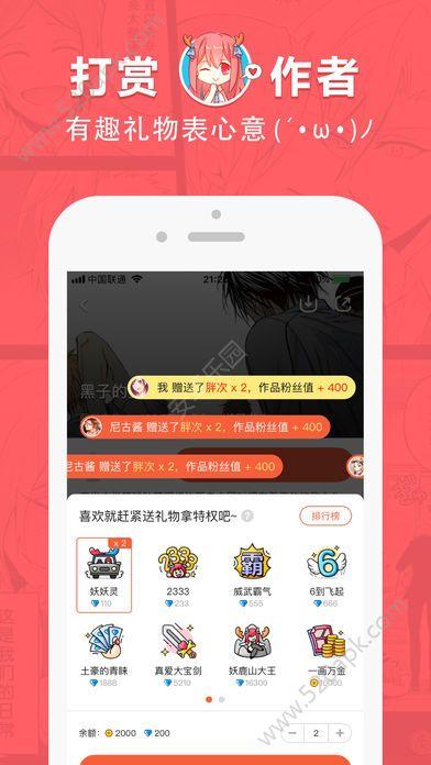 绯色漫画app最新官方版下载安装手机版  v1.0图2
