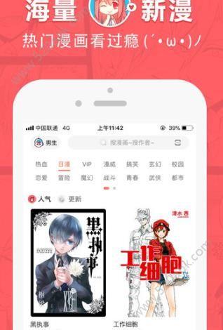 绯色漫画app最新官方版下载安装手机版  v1.0图3