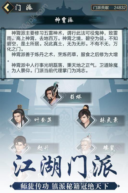 玄元剑仙手游安卓官网版图片1