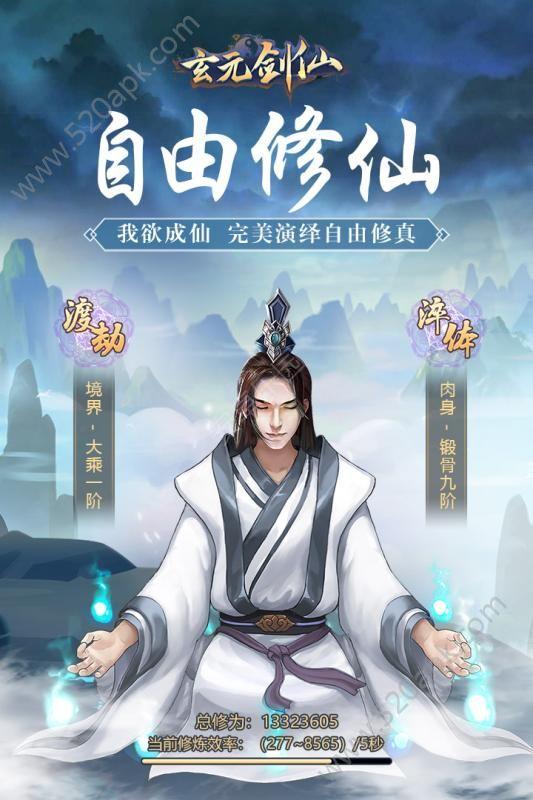 玄元剑仙手游安卓官网版图片2