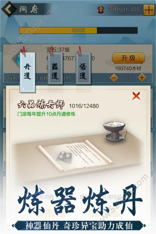 玄元剑仙官网版图3