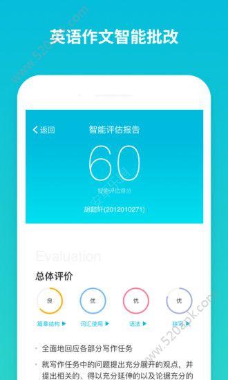蓝墨云班课app下载官网最新版图片1