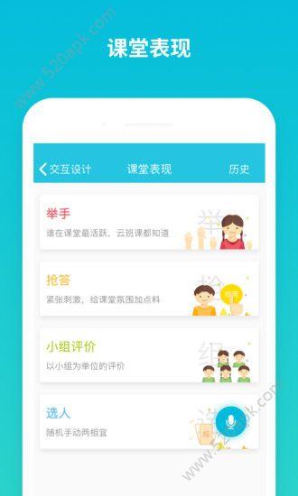 蓝墨云班课app下载官网最新版  v4.3.0图1