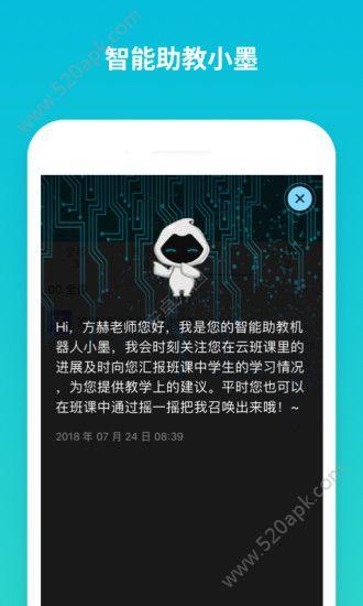 蓝墨云班课app下载官网最新版  v4.3.0图3
