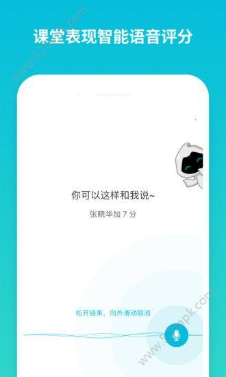 蓝墨云班课app下载官网最新版  v4.3.0图2