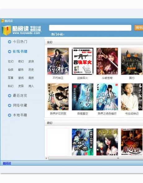 酷阅小说阅读器app必赢亚洲56.net手机版下载图片1