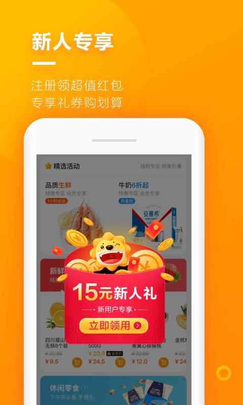 苏宁618头号玩家游戏app下载官方版  v1.0图1