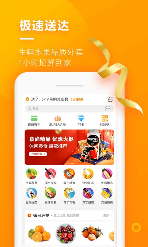 苏宁618头号玩家游戏app下载官方版  v1.0图2