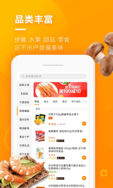 苏宁618头号玩家游戏app下载官方版  v1.0图3