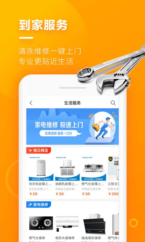 苏宁618头号玩家游戏app下载官方版图片1