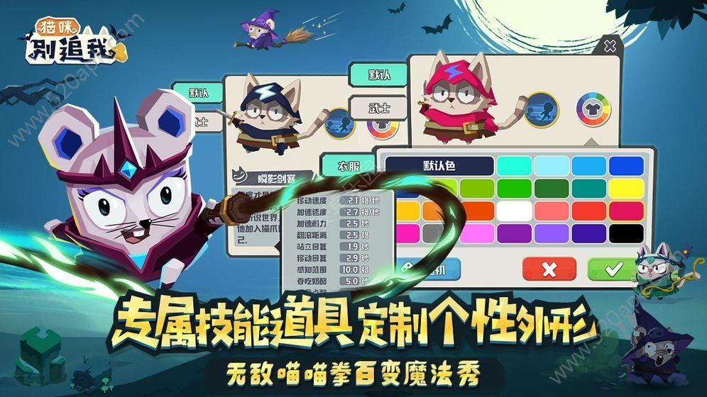 猫咪别追我官方唯一指定正版必赢亚洲56.net  v2.0图3