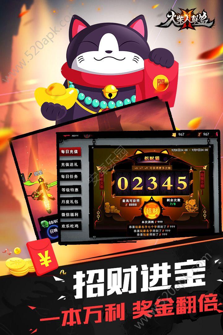 火柴人联盟2手游4399安卓版下载安装  v1.2.8图2