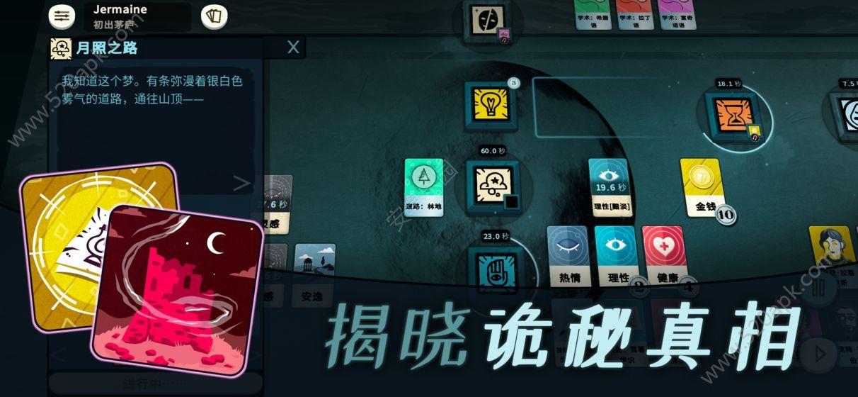 密教模拟器必赢亚洲56.net汉化中文版图片2