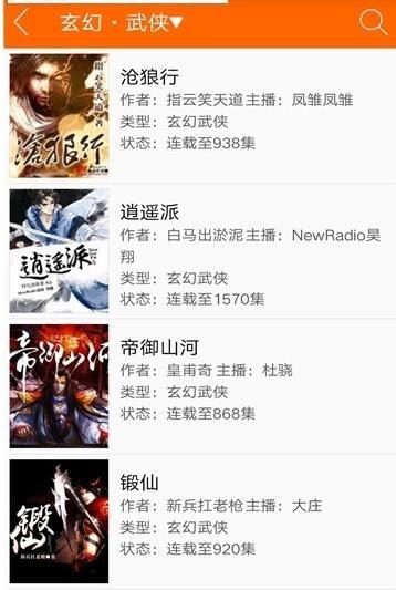 听书有声小说破解版必赢亚洲56.net手机版app下载  v2.0图2