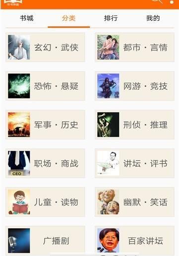 听书有声小说破解版必赢亚洲56.net手机版app下载  v2.0图3