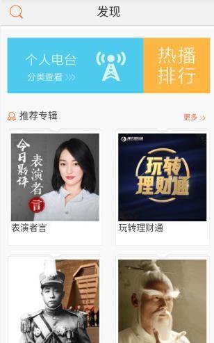 听书有声小说破解版必赢亚洲56.net手机版app下载  v2.0图1