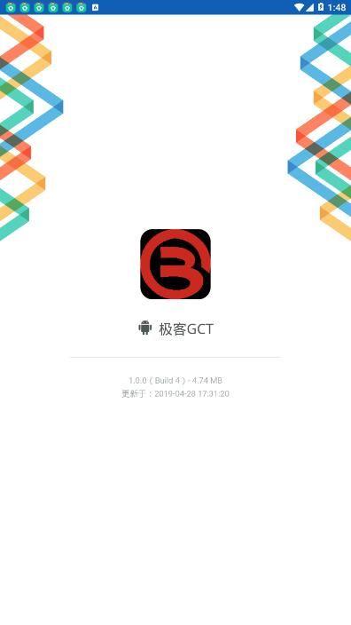 极客GCT官方版app下载  v1.0.0图1
