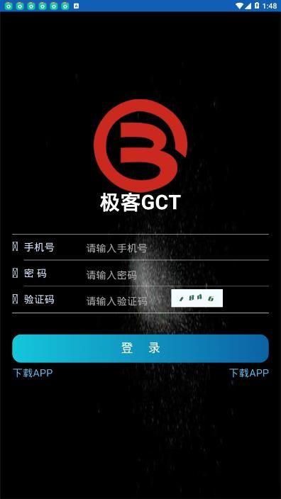 极客GCT官方版app下载  v1.0.0图2