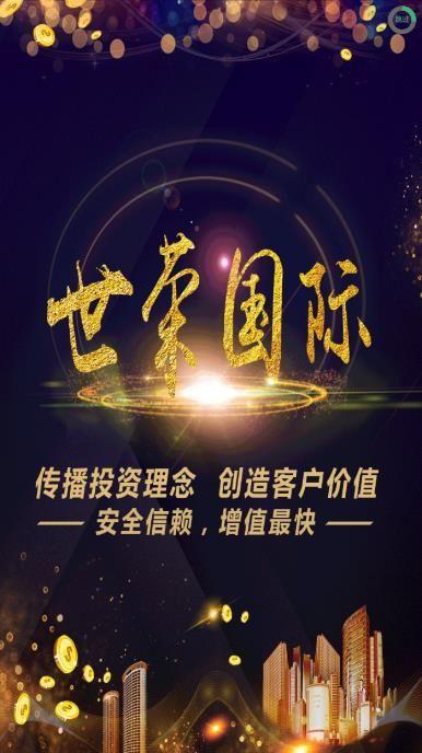 世荣国际app官方版下载图片1