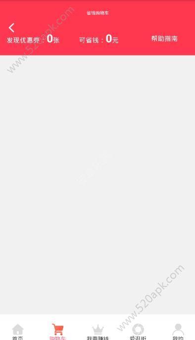 逛淘客邀请码app最新手机版下载图片1