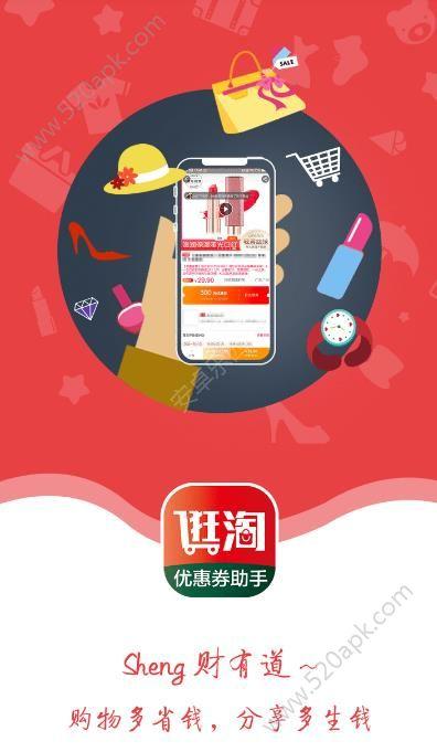 逛淘客邀请码app最新手机版下载  v3.0.1图1