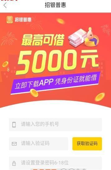 招银普惠贷款入口app官方版下载  v1.0.0图2