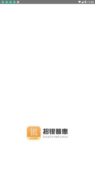 招银普惠贷款入口app官方版下载  v1.0.0图1