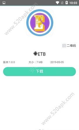 ETB以太币app官方手机版下载  v1.0.0图3