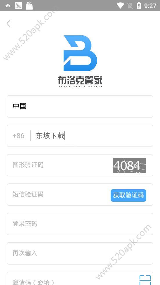 布洛克管家app官方下载  v0.0.2图3