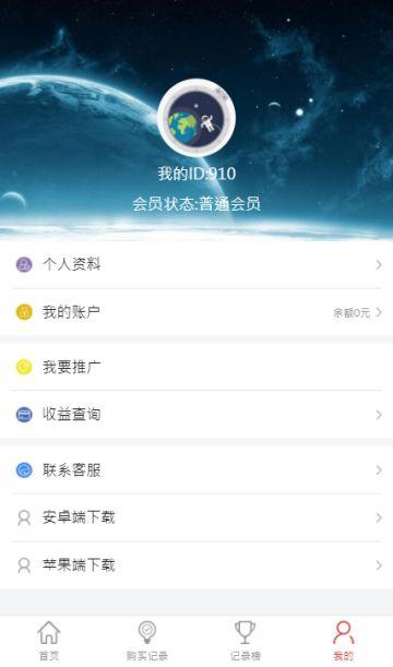 共享太空舱软件app官方版下载  v1.0图3