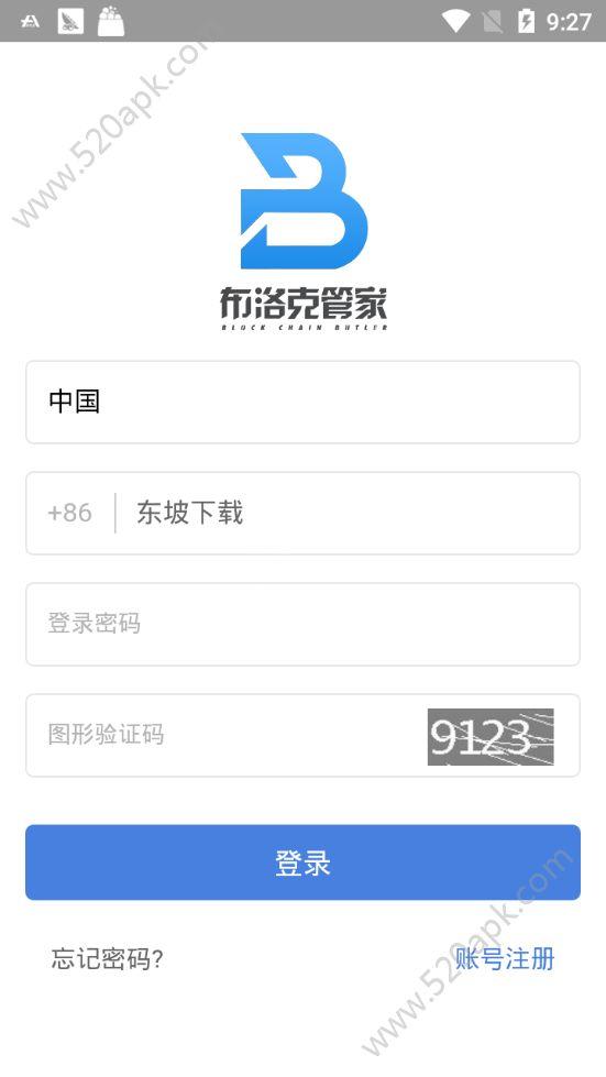 布洛克管家app官方下载  v0.0.2图1