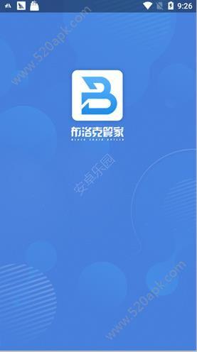 布洛克管家app官方下载图片1