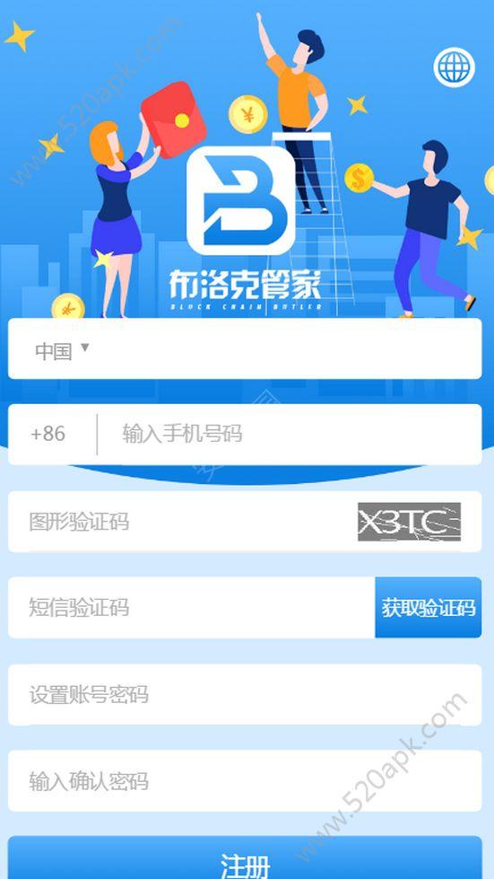 布洛克管家app官方下载  v0.0.2图2