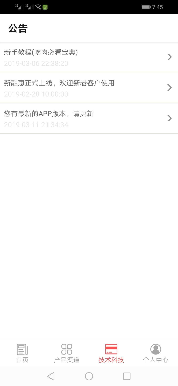 新融惠app安卓版下载图片1
