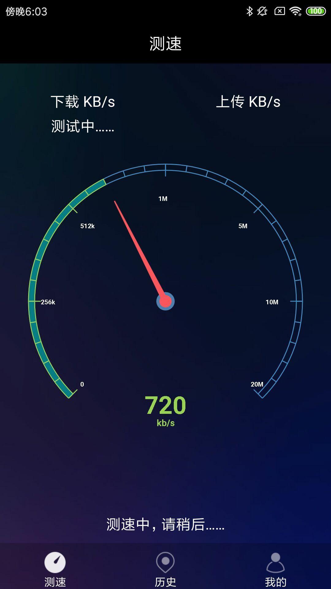 网络测速助手app图2