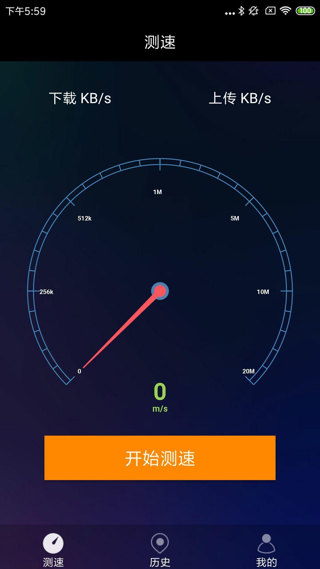 网络测速助手app图1