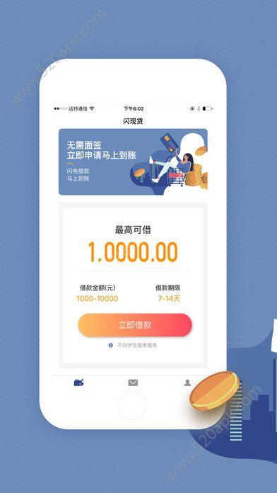 紫霞钱包贷款app官方下载手机版  v1.10图3