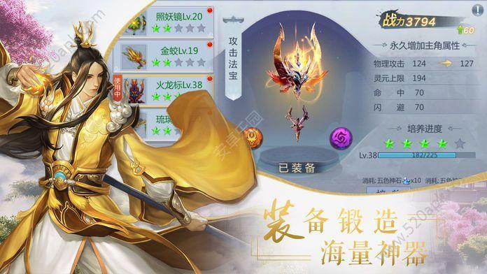 成仙凡人飞仙手游官方安卓版图片1