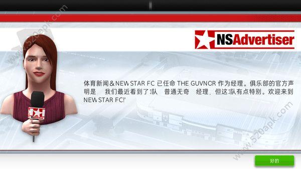 足球经理2020无限金币内购中文破解版  v0.1.3图2