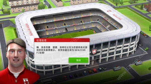 足球经理2020无限金币内购中文破解版  v0.1.3图3