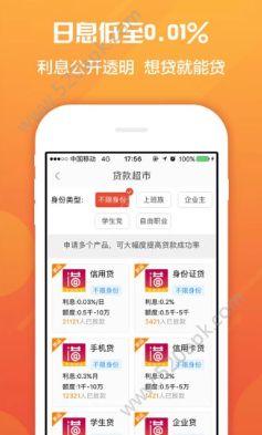 灵活借app必赢亚洲56.net手机版版下载  v1.0图2