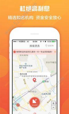 灵活借app必赢亚洲56.net手机版版下载  v1.0图3
