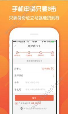 灵活借app必赢亚洲56.net手机版版下载图片1