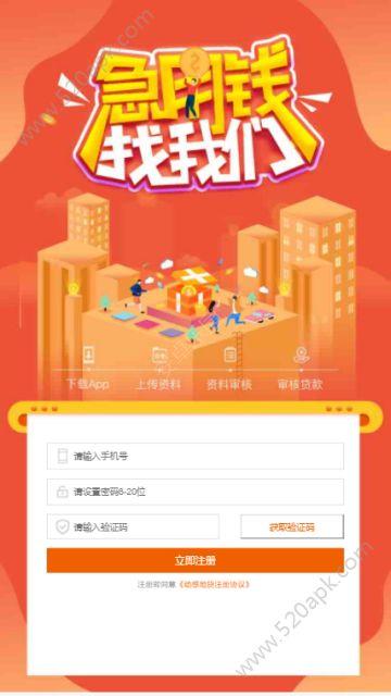 动感地贷app官方手机版下载  v1.2.4图2