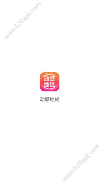 动感地贷app官方手机版下载  v1.2.4图1