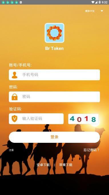 BrToken挖矿官方版app下载  v1.0图3