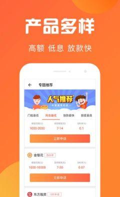 多宝蟹贷款入口app官方版下载  v1.00图3