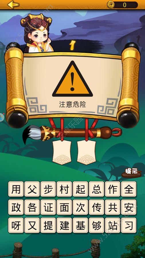 快速反义词游戏下载安卓版  v1.4图3