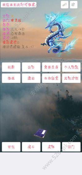 次时代修真MUD必赢亚洲56.net官方必赢亚洲56.net手机版版  v1.0图1